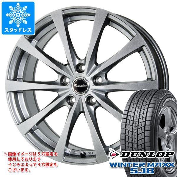 スタッドレスタイヤ ダンロップ ウインターマックス SJ8 225/65R17 102Q & エクシーダー E03 7.0-17 タイヤホイール4本セット 225/65-17 DUNLOP WINTER MAXX SJ8