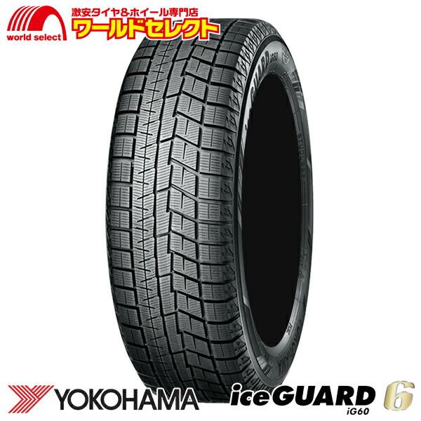 4本セット スタッドレスタイヤ 185/55R15 ヨコハマタイヤ iceGUARD 6 iG60 新品 2018年製 日本製 YOKOHAMA アイスガード シックス 185/55-15インチ 冬タイヤ