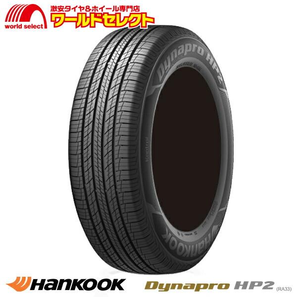 送料無料 2本セット 265/70R16 ハンコック HANKOOK Dynapro HP2 RA33 サマータイヤ 夏タイヤ SUV用 アウトラインホワイトレター OWL 265/70-16 265/70/16 新品 単品 16インチ