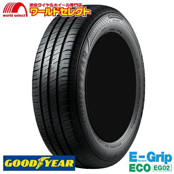 激安 買得 安心新品タイヤ 2本価格 取付対象 送料無料 2本セット 175 60R16 グッドイヤー EfficientGrip ECO EG02 サマータイヤ 送料無料(一部地域を除く) 国産 単品 16 夏タイヤ 60 GOODYEAR エフィシェントグリップ 低燃費 日本製 16インチ 60-16 E-Grip 新品 全店販売中 EG-02