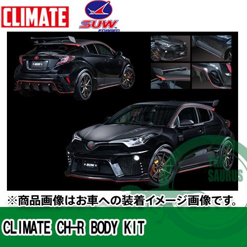 【CLIMATE】トヨタ:CH-Rボディキットエアロボンネット/デイライト(フロントバンパー用)【受注生産】【メーカー直送品の為・日時指定】【未塗装】