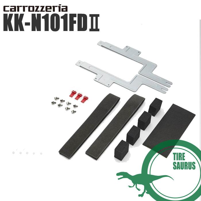 carrozzeria カロッツェリア フリップダウンモニター 取付キット セレナ用(26系) KK-N101FDII