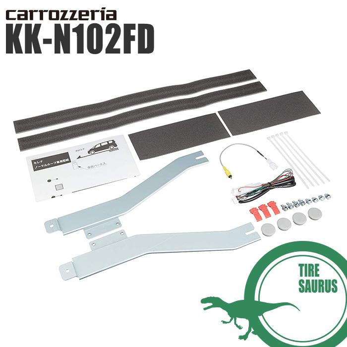 carrozzeria カロッツェリア フリップダウンモニター 取付キット セレナ用(27系) KK-N102FD