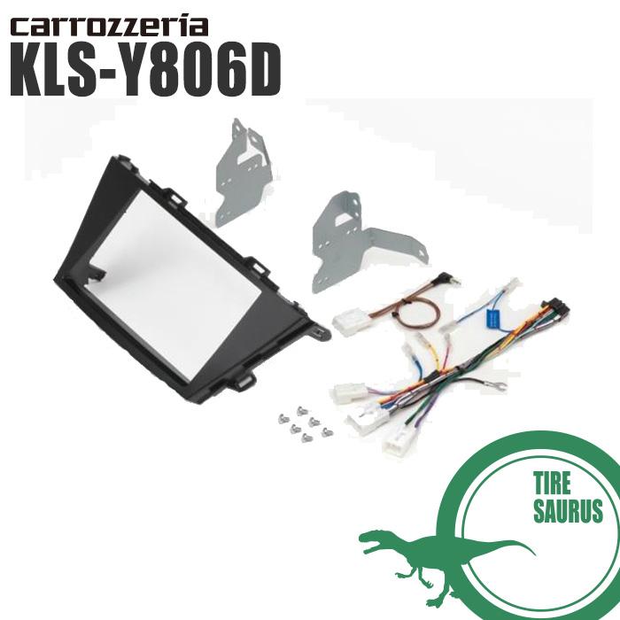 carrozzeria カロッツェリア 8型ラージサイズカーナビ 取付キット プリウスα(40系)/メビウス KLS-Y806D