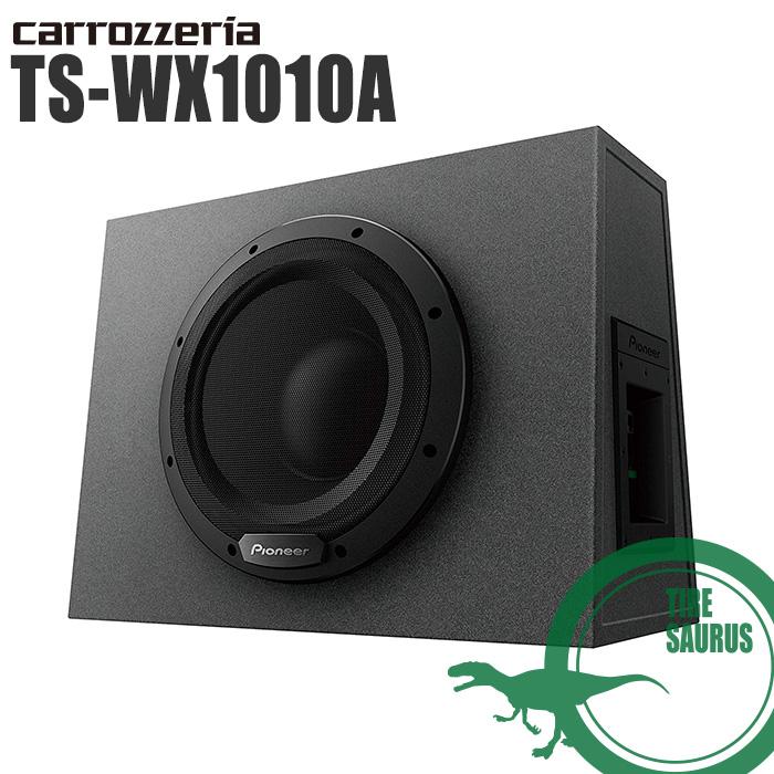 carrozzeriaカロッツェリア パイオニア TS-WX1010A パワードサブウーファー25cmコーンウーファー アンプ内蔵 密閉型