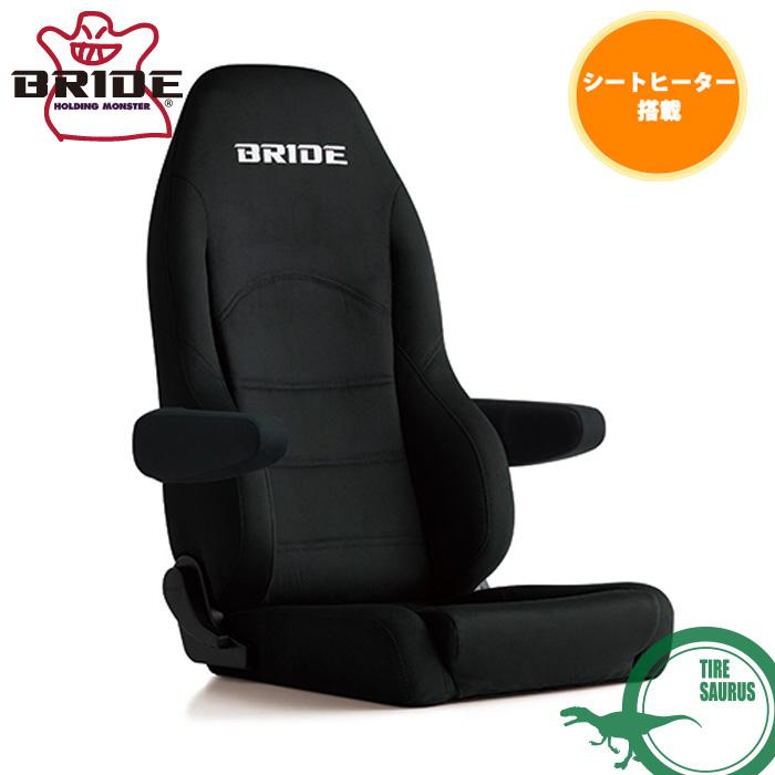 BRIDE ブリッド DIGO3 LIGHT CRUZ ブラックBE シートヒーター搭載 D54ATS リクライニングシート アームレスト別売 ディーゴ3ライツクルーズ