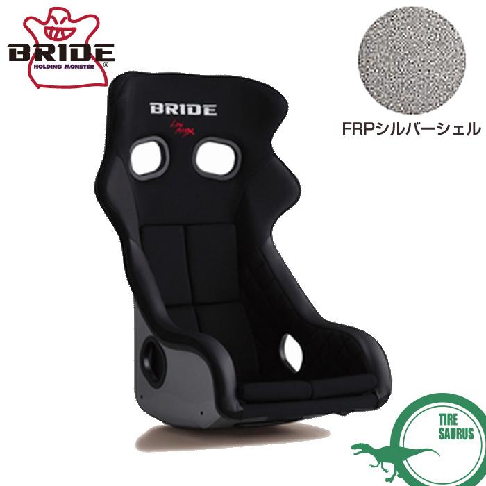 BRIDE ブリッド XERO CS ゼロ ブラック FRP製シルバーシェル H02AMF フルバケットシート
