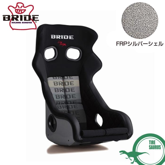 BRIDE ブリッド XERO CS ゼロ グラデーションロゴ FRP製シルバーシェル H02GMF フルバケットシート