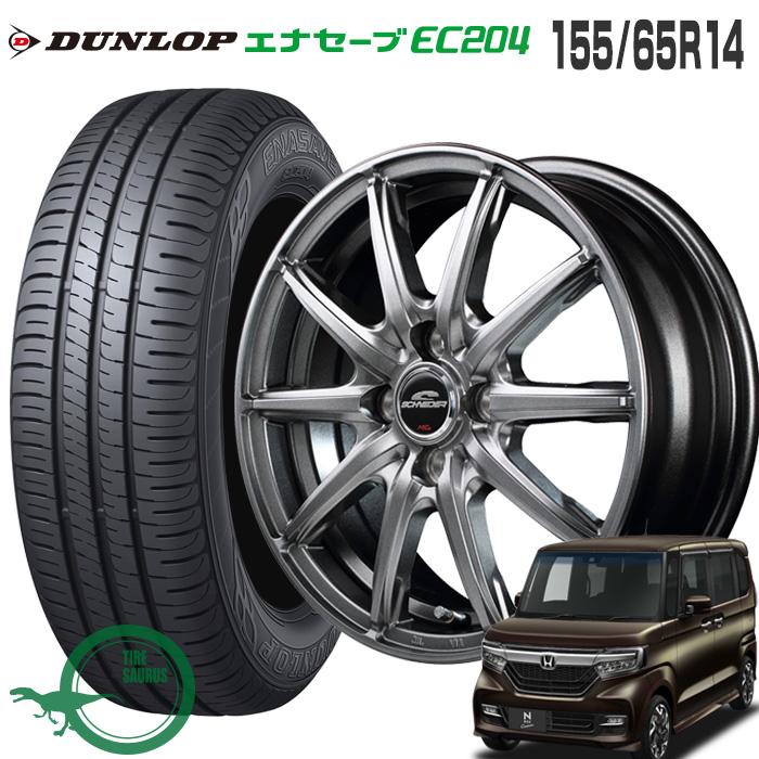 155/65R14 75S ダンロップ エナセーブ EC204シュナイダー SG2 14×4.5J 100/4 +45 JWL メタリックグレー14インチ サマー ノーマル タイヤ ホイール 4本 セット