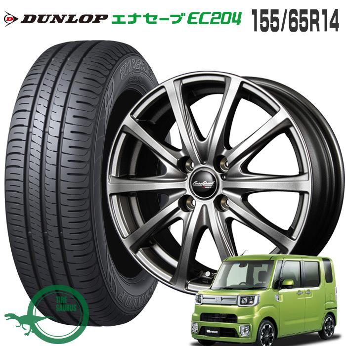 155/65R14 75S ダンロップ エナセーブ EC204ユーロスピード V25 14×4.5 100/4 +45 JWL メタリックグレー14インチ サマー ノーマル タイヤ ホイール 4本 セット