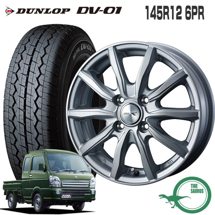 145R12 6PR ダンロップ DV-01ジョーカー シェイク 12×4.0 100/4 +42 JWL-T シルバー12インチ 軽トラック サマー ノーマル タイヤ ホイール 4本セット