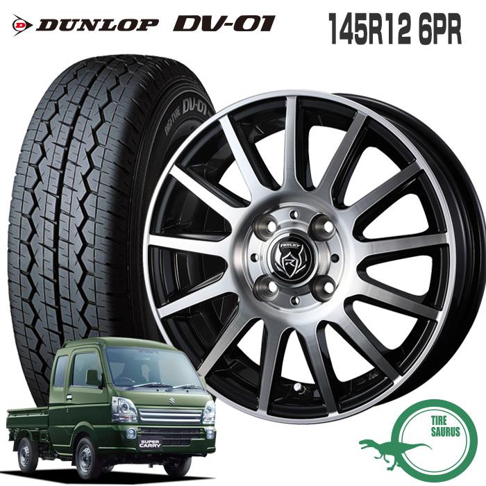 145R12 6PR ダンロップ DV-01ライツレー KG 12×4.0 100/4 +42 JWL-T ブラックメタリックポリッシュ12インチ 軽トラック サマー ノーマル タイヤ ホイール 4本セット