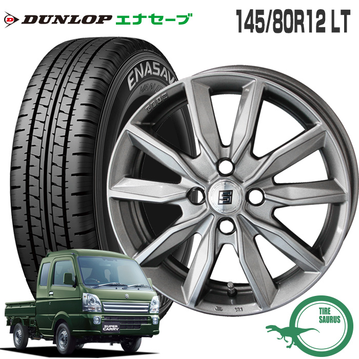 145/80R12 LT ダンロップ エナセーブ VAN01ザインSV 12×3.5 100/4 +45 12インチ メタルフレークシルバー 軽トラック サマータイヤ 4本 ホイールセット