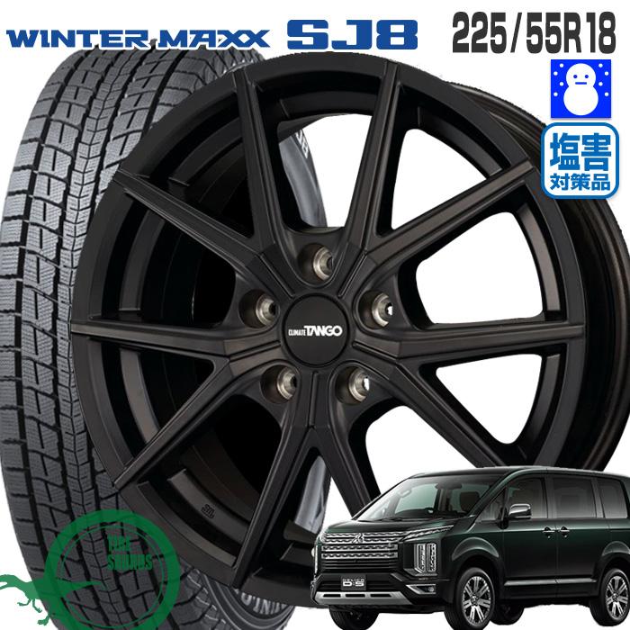 デリカD5 225/55R18 ダンロップ ウィンターマックス SJ8  タンゴ 18×7.5 114/5 +38 18インチ マットブラック スタッドレス 4本ホイールセット