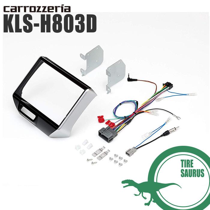 【カロッツェリア】 【AVIC-RL09用取付キット】KLS-H803D【ホンダ N-BOX(JF1/2)専用】[carrozzeria]