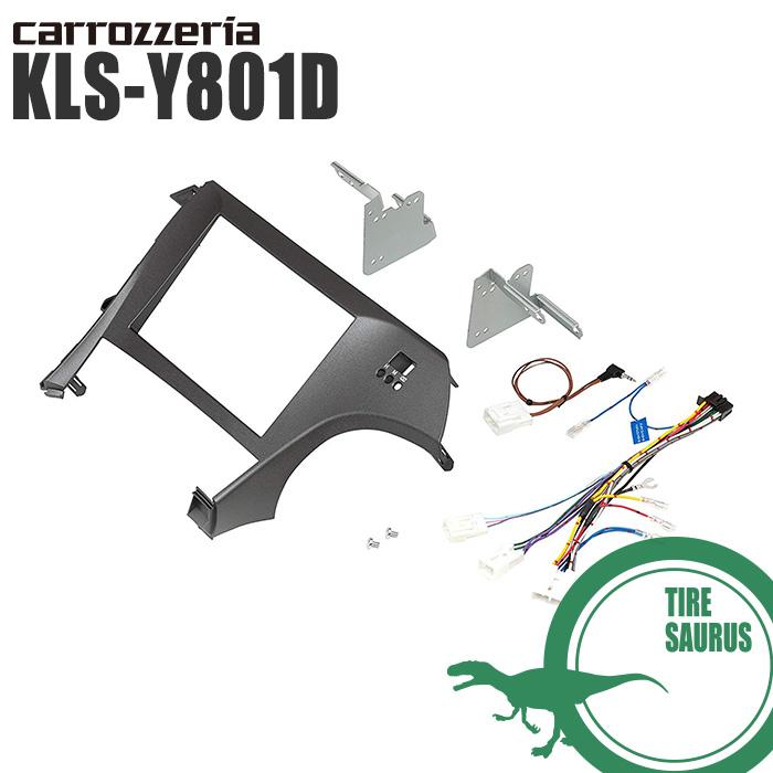 【カロッツェリア】 【AVIC-RL09用取付キット】KLS-Y801D【トヨタ プリウス(ZVW30/35)専用】[carrozzeria]