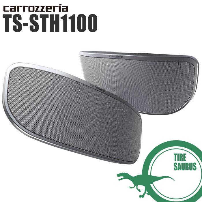 カロッツェリア TS-STH1100 2ウェイサテライトスピーカー[carrozzeria] [パイオニア PIONEER]