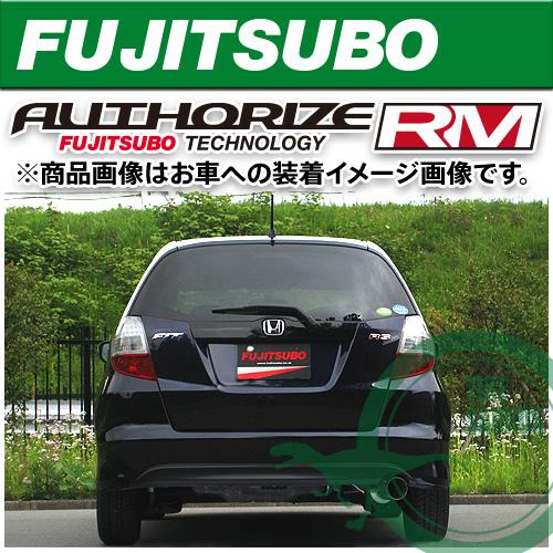 【個人宅配送不可】 フジツボ マフラー オーソライズRM GE8 フィット RS 1.5 2WD用 ※受注生産品です [FUJITSUBO][AUTHORIZE_RM][250-51531]