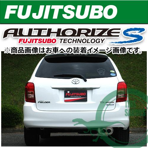 感謝価格 適合車種:ZRE142G カローラフィールダー 1.8 2WD フジツボ マフラー ZRE142G FUJITSUBO 350-22521 オーソライズS AUTHORIZE_S 在庫一掃売り切りセール 2WD用