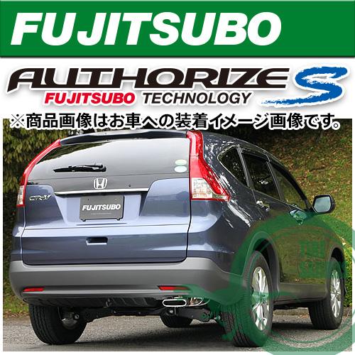 フジツボ マフラー オーソライズS RM1 CR-V 2.0 2WD用 [FUJITSUBO][AUTHORIZE_S][350-50931]