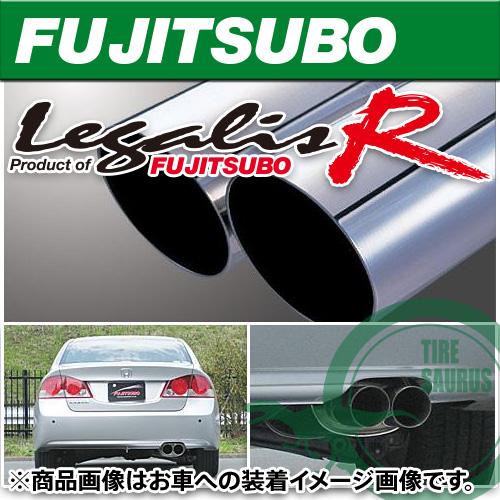 フジツボ マフラー レガリスR FD2 シビック 2.0 2WD用 [FUJITSUBO][Legalis_R][750-52074]