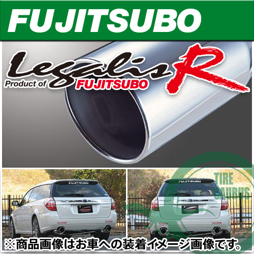 【個人宅配送不可】 フジツボ マフラー レガリスR TypeEVOLUTION SV BP5 レガシィ ツーリングワゴン 2.0 GT マイナー後用 [FUJITSUBO][Legalis_R][790-64081]