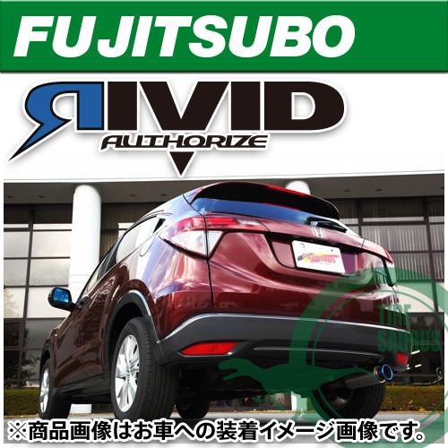 フジツボ マフラー リヴィッド RU3 ヴェゼル ハイブリッド 2WD用 [FUJITSUBO][RIVID][850-58212]