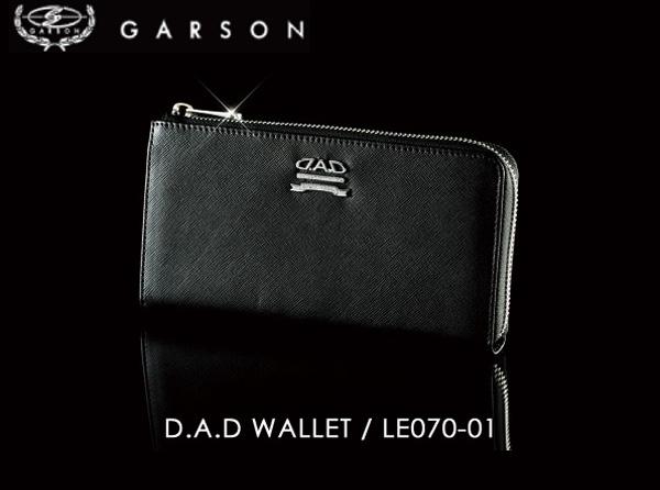 ギャルソン D.A.D ウォレット/LE070-01[GARSON DAD] [DAD WALLET LE070-01]