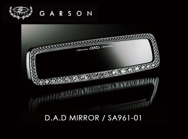 ギャルソン D.A.D ラグジュアリー クロームメッシュ ミラー SA961-01[GARSON DAD] [D.A.D LUXURY CHROME MESH ASH MIRROR SA961-01]