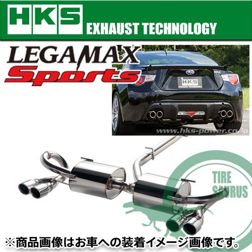 【メーカー直送品】 HKS リーガマックス スポーツ BRZ(ZC6)用 対応年式:12/03-16/07 [LEGAMAX Sports][32018-AF009]
