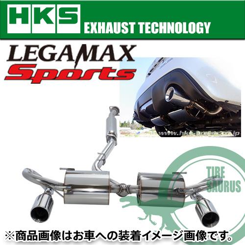 【メーカー直送品】 HKS リーガマックス スポーツ BRZ(ZC6)用 対応年式:12/03-現行 [LEGAMAX Sports][32018-AT041]