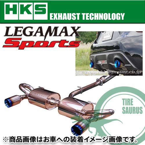 【メーカー直送品】 HKS リーガマックス スポーツ 86(ZN6)用 対応年式:12/04-現行 [LEGAMAX Sports][32018-AT041V]
