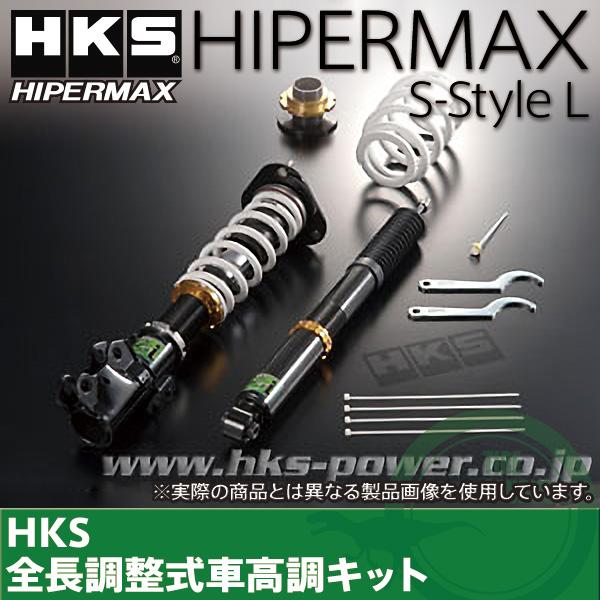 【要メーカー取寄】 HKS ハイパーマックス Sスタイル L ヴォクシー(ZRR80W/ZRR80G)用 対応年式:14/01-現行 [HIPERMAX S-Style L][80130-AT109]