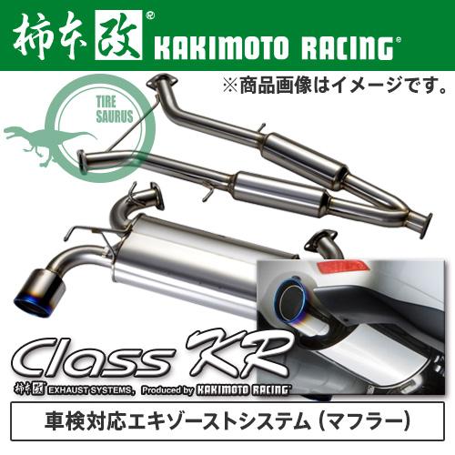 柿本改 Class KR レガシィB4 2.5i(DBA-BMM/BM9)用 対応年式:12/5~ [マフラー][エキゾースト][B71341]