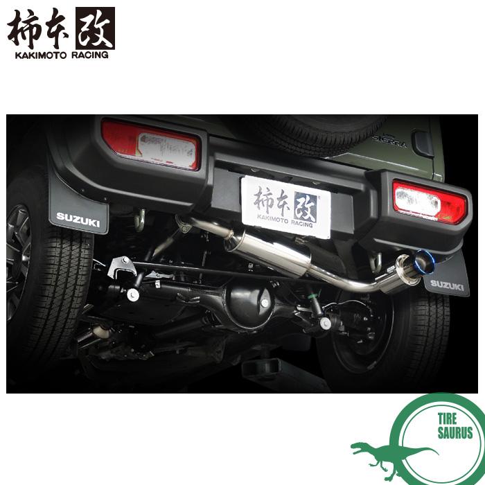 柿本改 マフラー S44355 ジムニーシエラ [JB74W](4WD)(NA)(18/7~) GTbox 06&S '10加速騒音規制対応モデル メーカー直送品 ※個人宅配送不可 / 応相談 KAKIMOTO RACING 柿本マフラー