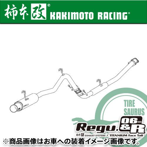 柿本改 マフラー Regu.06&R カローラレビン GT/GTアペックス (E-AE86)用 [KAKIMOTO][柿本レーシング][レグ 06&R][T21332]
