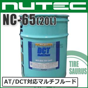 ニューテック NC-65 DCT Multi Fluid 20L 化学合成(エステル系) [NUTEC][要メーカー取り寄せ]