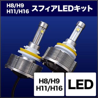 【業界初 車検対応LEDキット】スフィアLEDコンバーションキット シングル H8 / H11 / H16【品番:SHDPE060】【SPHERE LIGHT】