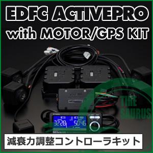 【要メーカー取寄】 テイン EDFC ACTIVE PRO 本体+モーターキット+GPSユニットセット [TEIN]