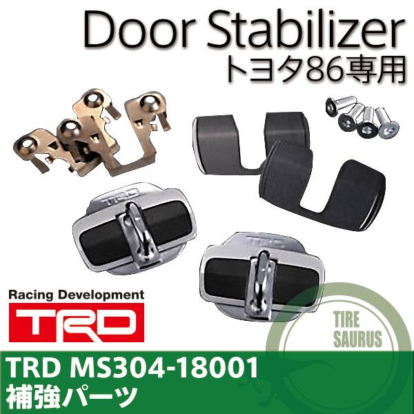 【要お取り寄せ】 TRD ドアスタビライザー トヨタ86専用 [Door Stabilizer][補強パーツ][MS304-18001]