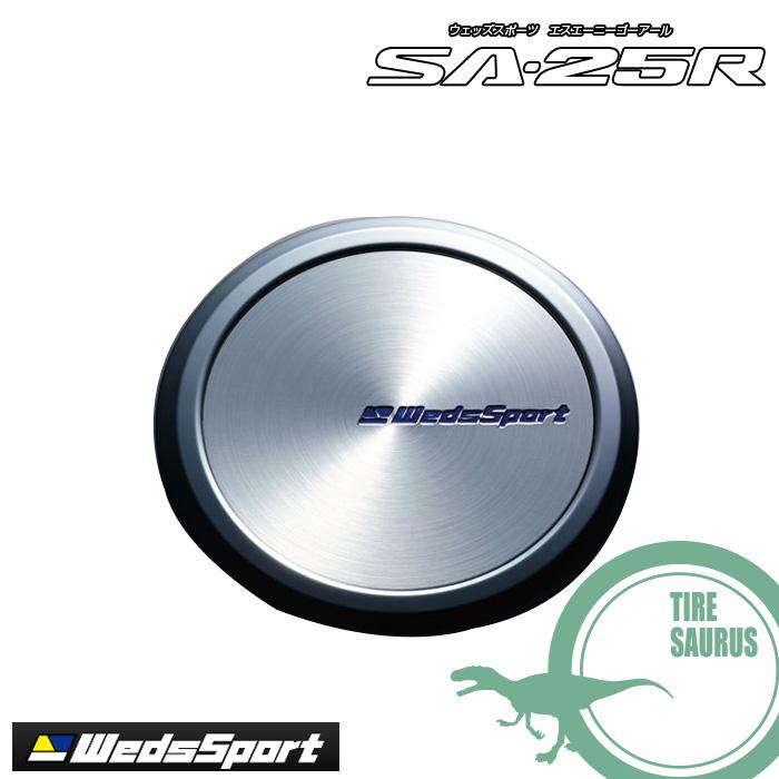 Weds Sport SA-25Rオプション フラットセンターキャップ PSB カラー用 単品4枚