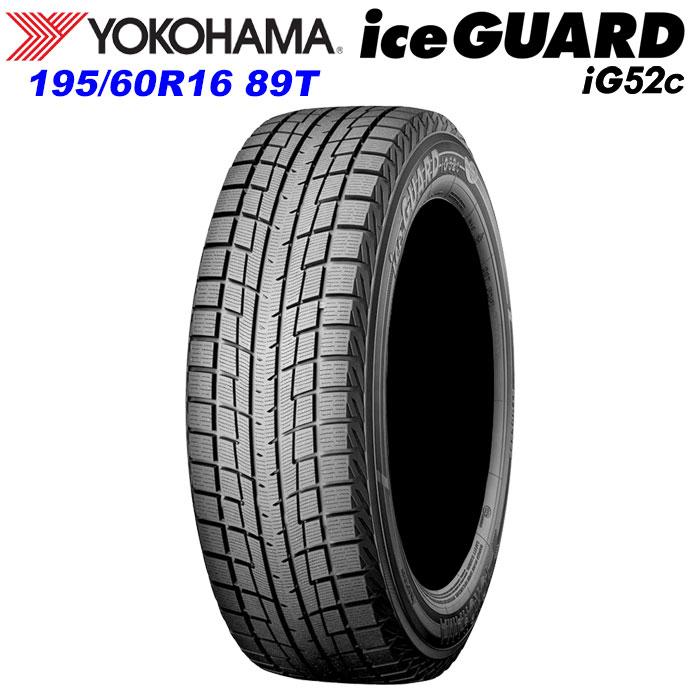 本日限定 送料無料 北海道 沖縄 離島を除く YOKOHAMA 195 60R16 89T ice タイヤ ヨコハマタイヤ 冬タイヤ GUARD iG52c 1本 アイスガード スタッドレス 信用