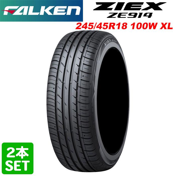 送料無料 北海道 沖縄 離島を除く FALKEN 245 45R18 100W XL サマータイヤ ZIEX 卸直営 ファルケン ZE914 夏タイヤ コンフォートタイヤ 2本セット スポーツ 新商品