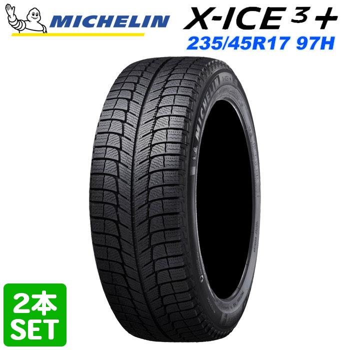 送料無料 北海道 沖縄 離島を除く MICHELIN 235 45R17 97H 2本セット 高品質 タイヤ PLUS 冬タイヤ スタッドレス 輸入 エックスアイス X-ICE3 ミシュラン