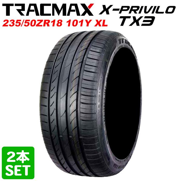 送料無料 北海道 沖縄 日本産 離島を除く TRACMAX 235 50R18 101Y 夏タイヤ サマータイヤ 2本セット XL TX3 トラックマックス パフォーマンス X-privilo 上等