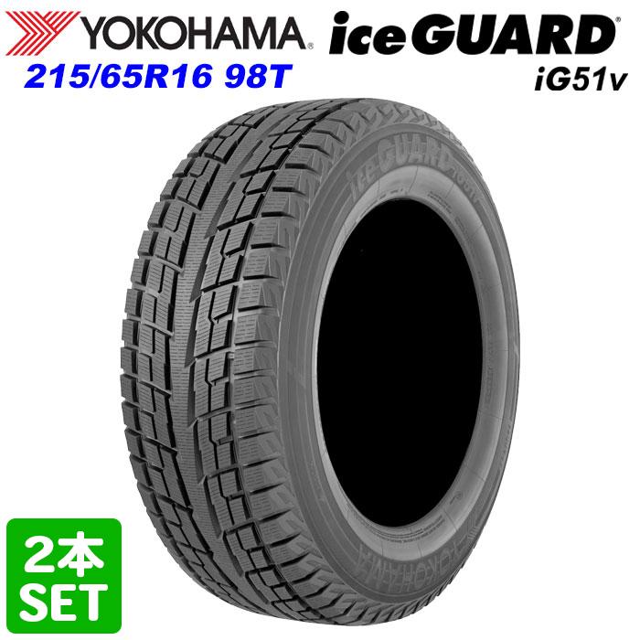 送料無料 北海道 沖縄 超激安 離島を除く YOKOHAMA 215 65R16 98T ice アイスガード アウトレット スタッドレス GUARD iG51v タイヤ ヨコハマタイヤ 2本セット 冬タイヤ