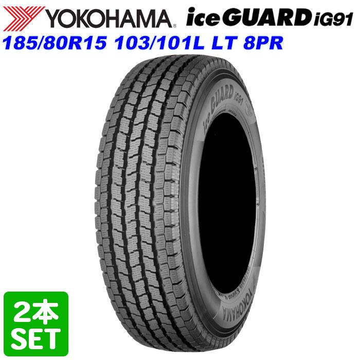 送料無料 北海道 沖縄 離島を除く YOKOHAMA 185 80R15 103 101L LT 8PR アイスガード 祝日 スタッドレス GUARD 2本セット 冬タイヤ タイヤ ヨコハマタイヤ iG91 ice 与え アウトレット価格