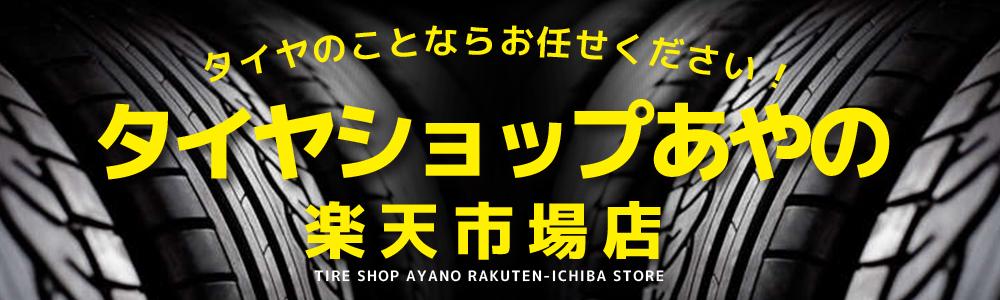 タイヤショップあやの 楽天市場店:タイヤショップです。