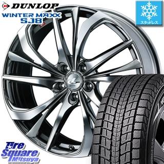 DUNLOP WINTER MAXX SJ-8 ウィンターマックス ダンロップ スタッドレスタイヤ スタッドレス 225/55R18 WEDS ウェッズ Leonis レオニス TE ホイールセット 4本 18インチ 18 X 7 +55 5穴 114.3