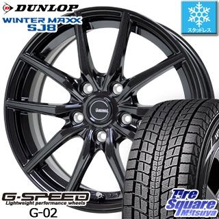 DUNLOP ダンロップ WINTER MAXX SJ-8 ウィンターマックス スタッドレス スタッドレスタイヤ 225/60R18 HotStuff 軽量設計!G.speed G-02 ブラック ホイールセット 4本 18インチ 18 X 7.5 +55 5穴 114.3